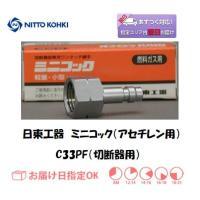 日東工器 ミニコック(切断器用継手) C33PF(アセチレン用)です。容器から配管まで、溶断作業に伴...