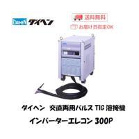 【メーカー直送品のため、代引き不可商品となります】ダイヘン 交直両用パルスTIG溶接機 インバーター...