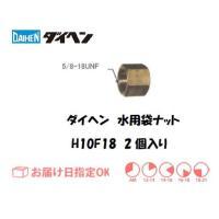 ダイヘン 水用袋ナット H10F18 2個入りです。高品質溶接を実現するダイヘン純正部品です。組み合...