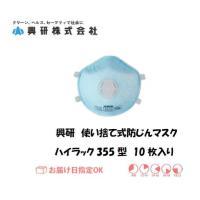 【PM2.5、花粉症、インフルエンザ対策におススメ!】  産業用・医療用マスクとしても広く使用されて...