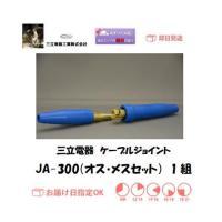 三立電器 ケーブルジョイント JA300(オス・メスセット) 1組です。テーパ式及び案内溝の採用によ...