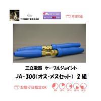 三立電器 ケーブルジョイント JA300(オス・メスセット) 2組です。テーパ式及び案内溝の採用によ...