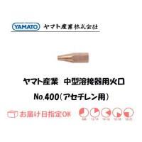 ヤマト産業 中型溶接器用火口(アセチレン用)です。火口番号400番は溶接板厚4.0mm〜4.5mmに...