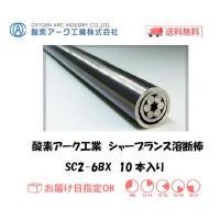 酸素アーク工業 シャープランス溶断棒(ランサー棒) SC2-6BX 10本入りです。シャープランスは...