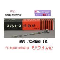 星光 ガス切断器用火口掃除針(ステンレス製)です。ガス切断器の火口のつまりを掃除できます。