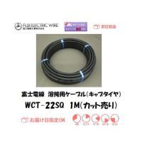 【カット売り】溶接用電源ケーブル(キャプタイヤ) WCT22SQ 1M(カット売り)です。シースに天...