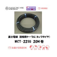 溶接用電源ケーブル(キャプタイヤ) WCT22SQ 20Mです。シースに天然ゴムを使用しているので、...