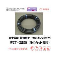 【カット売り】溶接用電源ケーブル(キャプタイヤ) WCT38SQ 1M(カット売り)です。シースに天...
