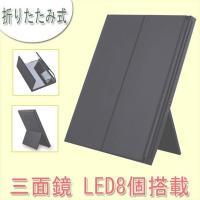【仕樣】 ■タイプ:折り畳み式鏡 ■サイズ: 折り畳み時:高さ153mmX幅120mm 使用時:高さ...