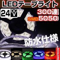 仕様: 動作電圧:DC 24V 消費電力:60W LED数:300個5050SMD 発光色:白、電球...