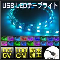 仕様: 動作電圧:5V 消費電力:1.2W LED数:5050SMD 60個 発光色:RGB 防水規...