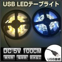 仕様: 動作電圧:5V 消費電力:1.2 W LED数:5050SMD 60個 発光色:昼光色、電球...