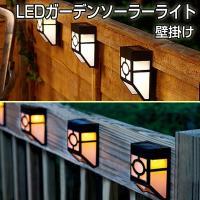 仕様: 品名:LEDソーラー照明 光源色:昼白色 電球色 照射面積:1-3平方メートル 電源:太陽光...