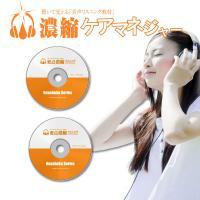 【商品内容】 (1)「濃縮!介護福祉士」要点濃縮CD (2)「濃縮!介護福祉士」テキストデータCD ...