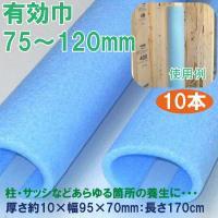 商品名:ショックレスカバーSK-120 厚 み:(写真より若干薄くなります)  有効巾:75mm〜1...