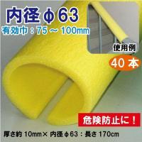 商品名:まんまるガードS(旧ソフトサッシカバーS) 対応巾:75mm・100mm兼用 長 さ:1.7...