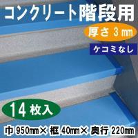商品名 :ピッタリKAIDAN コンクリート階段用 ケコミなし サイズ :厚み3mm×巾950mm×...