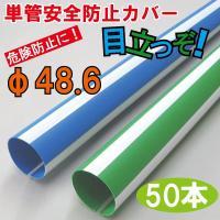 商品名 :単管安全表示カバー 「目立つぞ」 内 径 :φ48.6 長 さ :900mm 材 質 :耐...