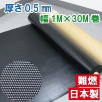 商品名:塩ビエンボス養生シート 規 格:厚み0.5mm×幅1000mm×30m 色  :黒 配送方法...