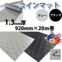 商品名:塩ビ コインマット 規 格:1.3mm厚×920mm巾×20m巻 色  :ブラック・グレー ...