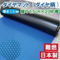 商品名:塩ビ ダイヤマット 規 格:1.5mm厚×915mm巾×20m巻 色  :ブルー 配送方法:...
