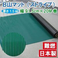 商品名:塩ビB山マット 規 格:1.5mm厚×915mm巾×20m巻 色  :グリーン 配送方法:弊...