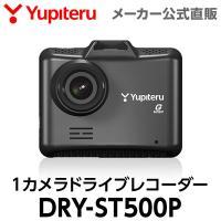 ドライブレコーダー ユピテル WEB限定モデル DRY-ST500P 公式直販 送料無料
