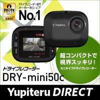 ■DRY-mini50cの主な特徴】 【記録方式】 ・常時録画 ・ワンタッチ記録  【その他基本機能...