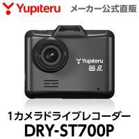 ドライブレコーダー ユピテル WEB限定モデル DRY-ST700P 公式直販 送料無料