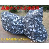 ■定価 9000円(税別)  ■サイズ 3Lサイズ  ●400cc〜750ccロードスポーツ ●25...