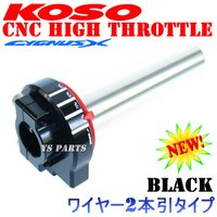 ■定価 6800円(税別)  ■カラー ブラックアルマイト  ■対応車両 シグナスX FI車【スロッ...