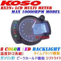 ■定価 38600円(税別)  ■仕様 10,000rpm指針モデル  ■付属品 ・メーター本体 ・...