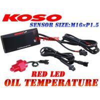 【正規品】KOSO LED油温計M16*1.5P赤XJR1300/FJ1200/XJR1200R/YZF-R1/YZFR1