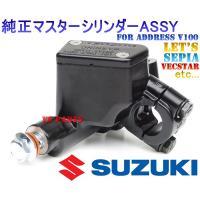 ■定価 10800円(税別)  ■適合車両 アドレスV100 全車 ヴェクスター125/150 ZZ...
