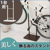 室内自転車スタンド  <商品説明> せっかく買ったお気に入りの自転車だから、大切にしたい。でも、屋外...