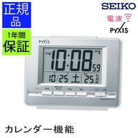SEIKO セイコー 置き時計 置時計 デジタル 電波時計 電波置き時計 電波置時計 目覚まし時計 スヌーズ 光る 点灯 カレンダー表示付き 温度計 シンプル リビング