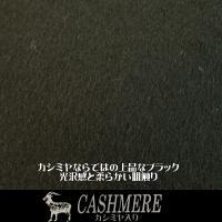 カシミヤコート ブラックフォーマル ロングコート 喪服 礼装用に 100cm丈