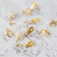 ハンドメイドで大活躍のアクセサリーパーツ☆シンプルなイヤリング金具  バネで耳をしっかりはさむクリッ...
