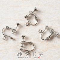 耳たぶの厚さに合わせてネジで挟む強さを調節し、バネを開閉して着脱するネジバネ式のイヤリング金具です。...