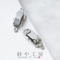 ネックレス・ブレスレットの着脱用の金属パーツ☆ 折りたたみ式の金具を、もう片方の金具に通しパチンとは...