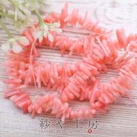 海の宝石☆さんごのサザレ型パーツです! 長寿・安産・幸福を招くお守りとして昔から珍重されてきた珊瑚。...