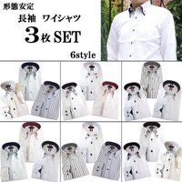 ワイシャツ セット 3枚 メンズ 長袖 形態安定 送料無料 Yシャツ ボタンダウン 白 ホワイト ストライプ M L LL 3L