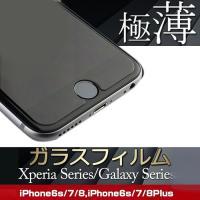 iPhone7 iPhone7 Plus iphone6s ガラスフィルム iphone ガラスフィ...