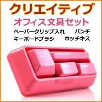 キーボード型 文房具 セット キーボード型 ステーショナリーセット/Keyboard Station...