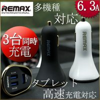 携帯充電器 車 シガーソケット最大 6.3A出力/ USBカーチャージャー 車用充電器  iPhon...
