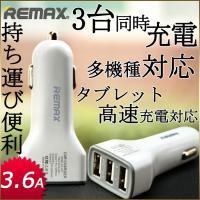 携帯充電器 車 シガーソケット 最大3.6A出力/ USBカーチャージャー 車用充電器  iPhon...