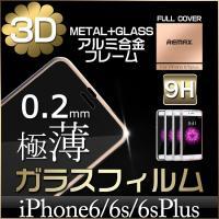 期間限定・ポイント10倍♪ ★商品名称:3Dアルミ合金フレームガラスフィルム ★ブランド:REMAX...