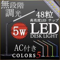 期間限定 ポイント5倍 【送料無料】無段階可調光 目に優しい 電気スタンド LEDデスクライトデスク...