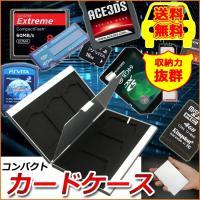 【送料無料】SDカード カードケース SDカードケース アルミケース メモリーケース 各類SDカード
