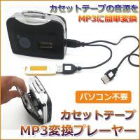 カセットテープ MP3変換プレーヤー USBタイプ